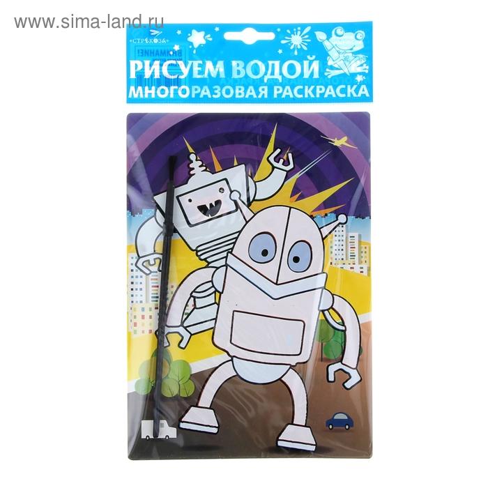 """Водная раскраска """"Роботы. Тракторы"""" на картоне"""