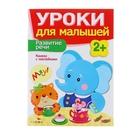 Уроки для малышей с наклейками «Развитие речи»