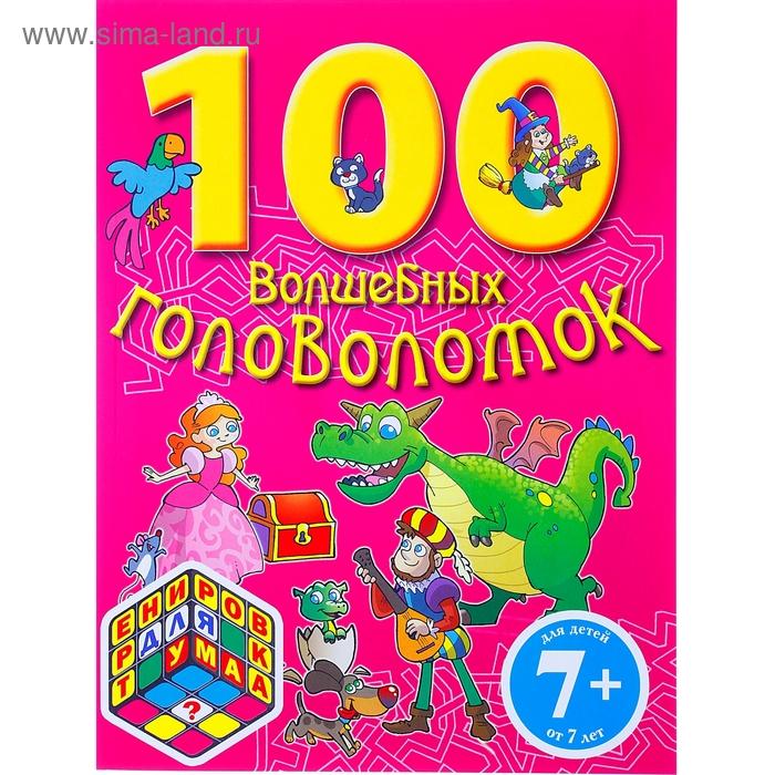 100 волшебных головоломок.
