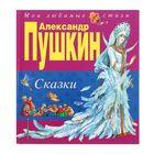 Сказки Пушкина (иллюстрации А. Власовой)