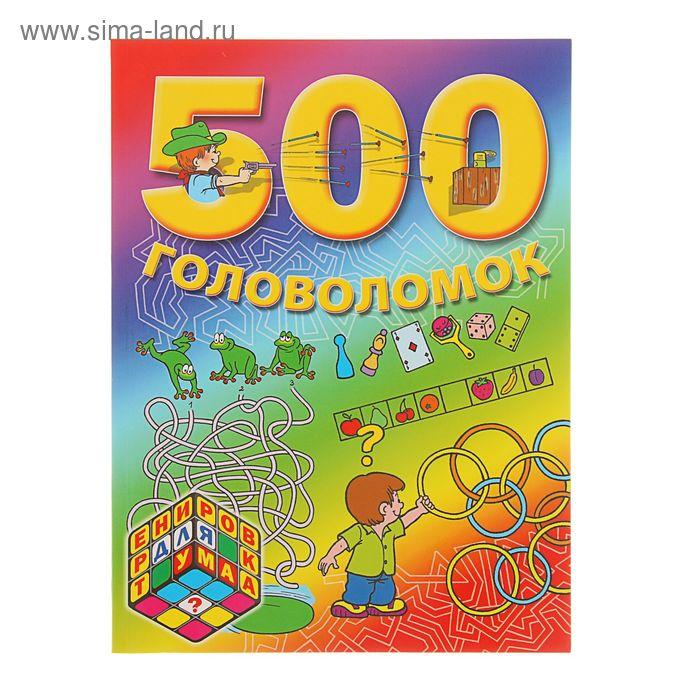 500 головоломок