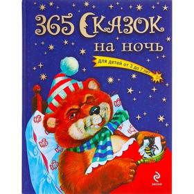 «365 сказок на ночь, для детей от 3 до 7 лет»