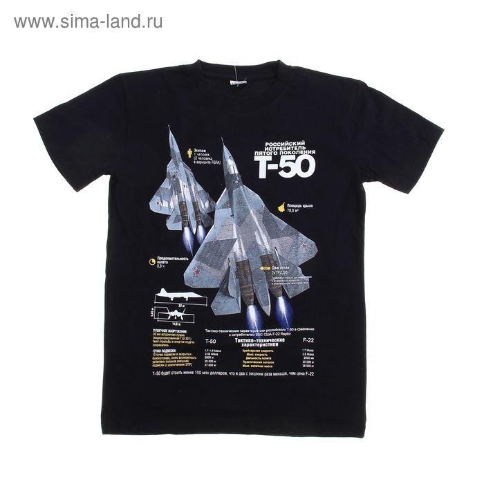 "Футболка мужская Collorista 3D ""T-50"", размер S (44), 100% хлопок, трикотаж"