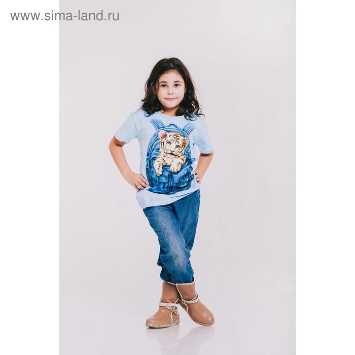 Футболка детская Collorista 3D Little tiger, возраст 2-4 года, рост 92-110 см, цвет голубой