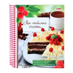 Книга для записи кулинарных рецептов, А5, 80 листов на гребне «Сладкие секреты», 5 цветов, разделитель, твёрдая обложка