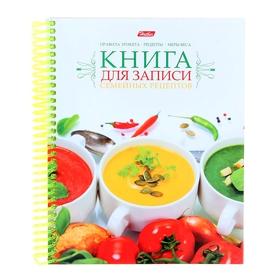Книга для записи кулинарных рецептов, А5, 80 листов на гребне «Яркие рецепты», 5 цветных разделителей, твёрдая обложка