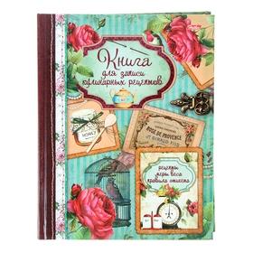 Книга для записи кулинарных рецептов, А5, 96 листов «Кулинарный винтаж», 6 цветов. разделитель, твердая обложка