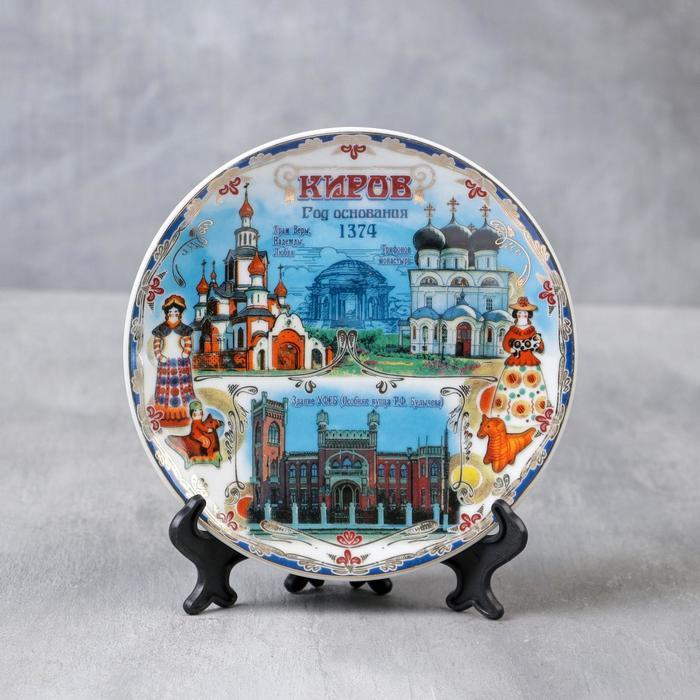 Сувенирная тарелка «Киров», d=15 см