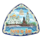 """Magnet triangle """"Rostov-on-don"""", ceramic, decal"""
