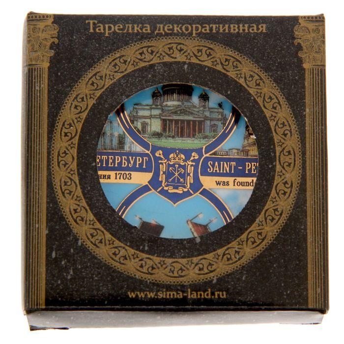 Магнит-тарелочка «Санкт-Петербург. Коллаж»