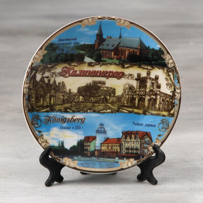 Тарелка сувенирная «Калининград», d=15 см - фото 797626494