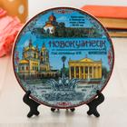 Тарелка сувенирная «Новокузнецк» (деколь)