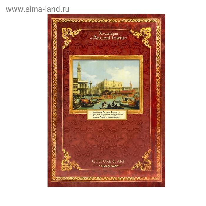 """Ежедневник """"Венеция. Коллекция """"Старинные города"""" ,твёрдая обложка, А5, 96 листов"""