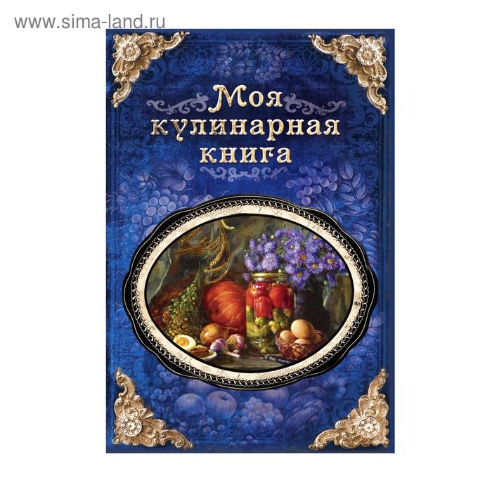 """Ежедневник """"Моя кулинарная книга. Соленья"""" 96 листов"""