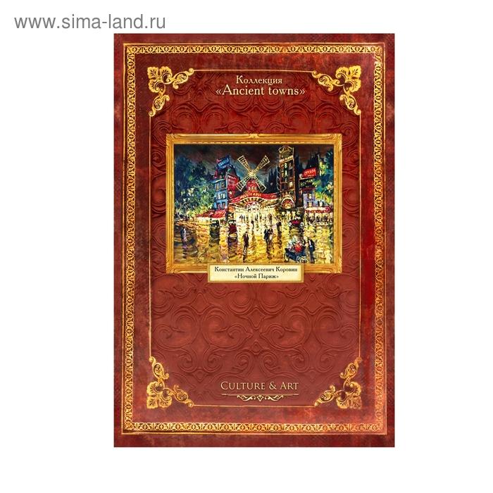 """Ежедневник """"Ночной Париж. Коллекция """"Старинные города"""" ,твёрдая обложка, А5, 96 листов"""