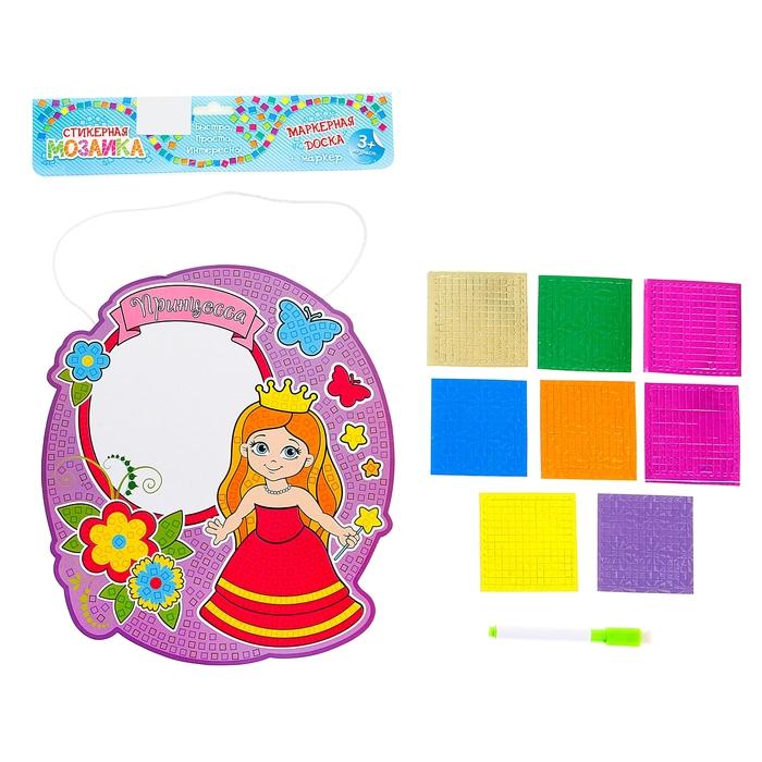 """Стикерная мозаика, доска для рисования, 2 в 1, """"Принцесса"""" + маркер"""