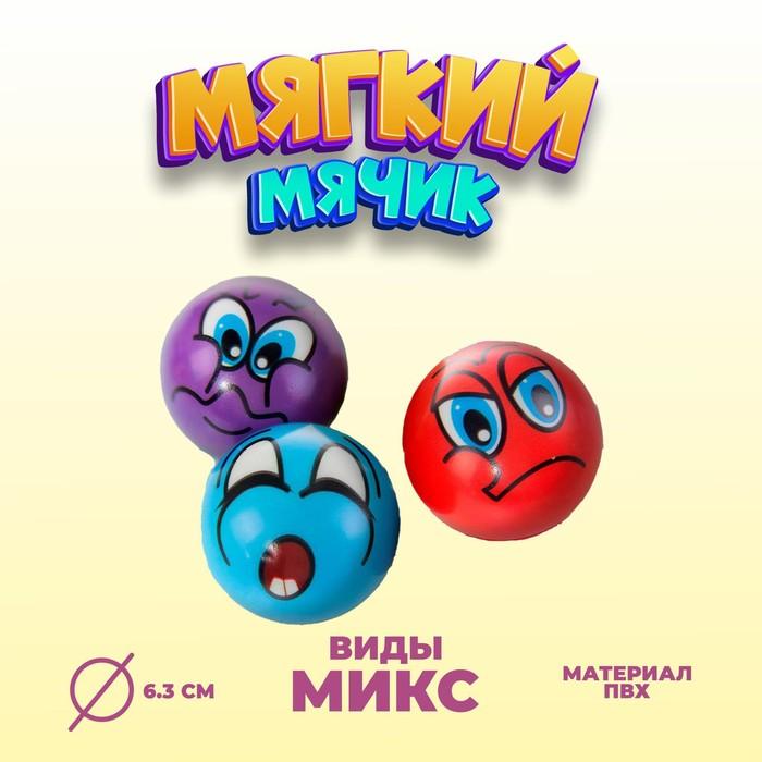 Мягкий мяч «Смешные рожицы», 6,3 см, цвета МИКС
