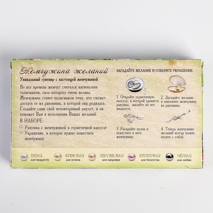"""Жемчужина желаний """"Для самой очаровательной"""": подвеска для телефона + кулон - фото 405870873"""
