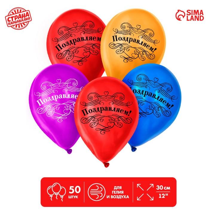 "Balloon ""Congratulations"", 10"", set of 50 PCs."
