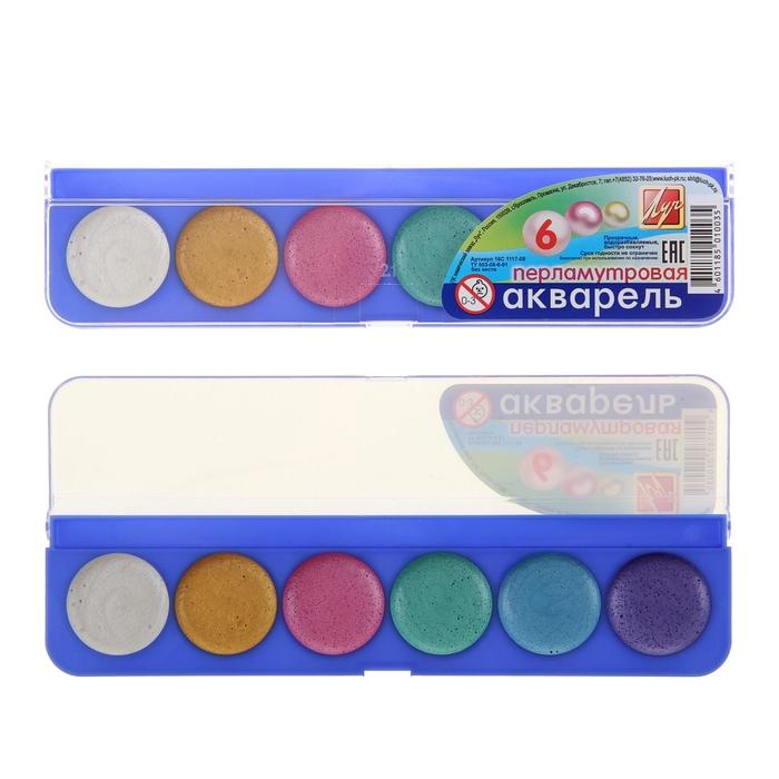 Акварель перламутровая «Луч», 6 цветов, в пластиковой коробке, без кисти