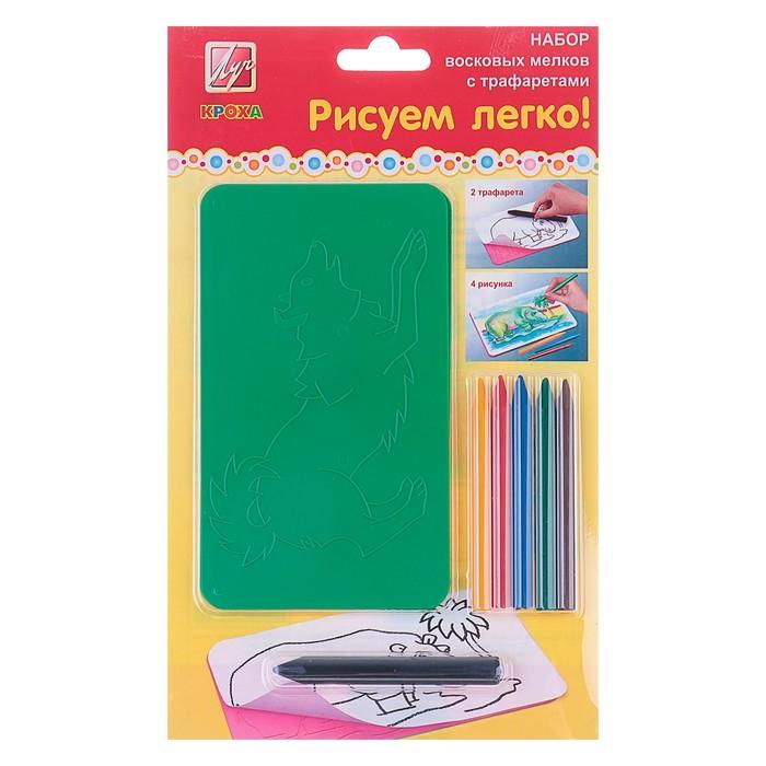 Рисуем легко! Набор с трафаретами и карандашами № 1