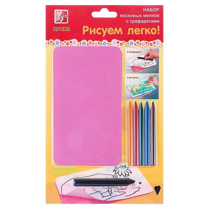 Рисуем легко! Набор с трафаретами и карандашами № 2