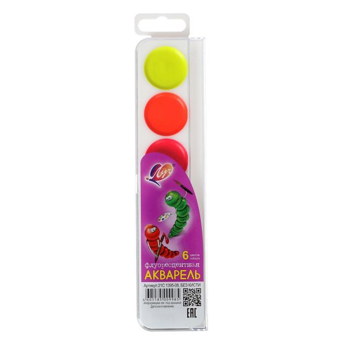 Акварель флуоресцентная «Луч», 6 цветов, пластик, без кисти