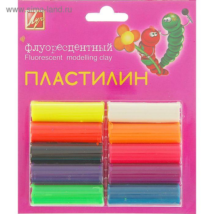 """Пластилин 10 цветов 132 г """"Флуоресцентный"""""""