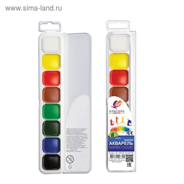 Акварель «Луч Классика», 8 цветов, в пластиковой коробке, без кисти