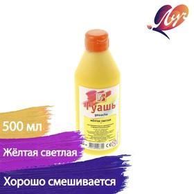 Гуашь «Луч», 500 мл, жёлтая светлая