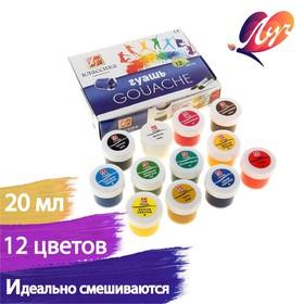 Gouache 12 colors x 20 ml,