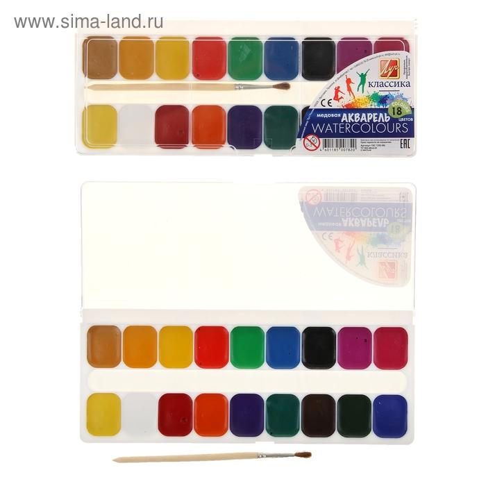 Акварель «Луч Классика», 18 цветов, в пластиковой коробке, с кистью