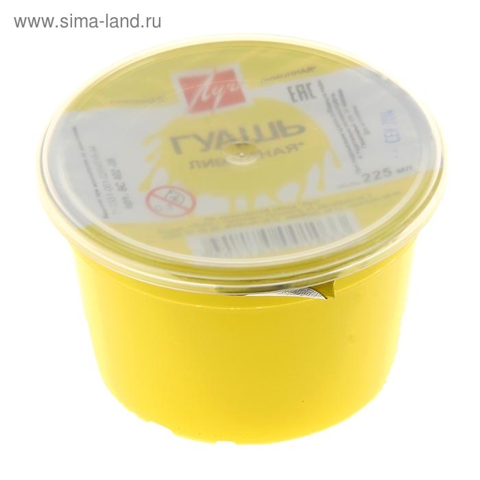 Гуашь 225 мл Лимонная