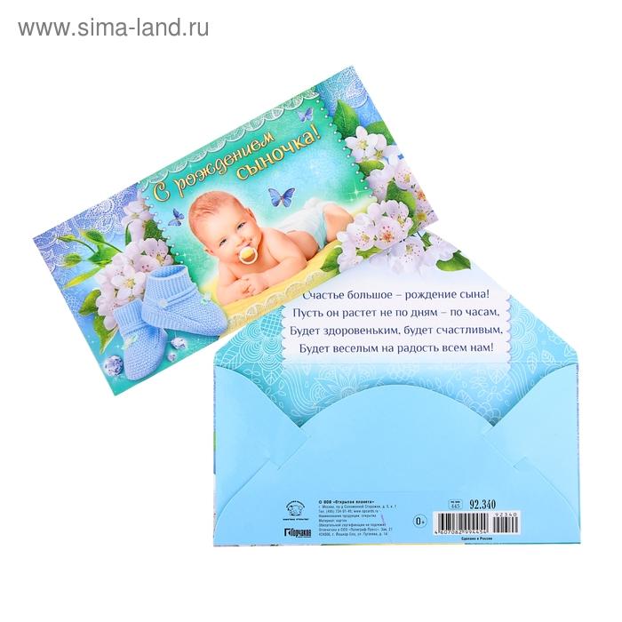 С рождением сына открытка для денег