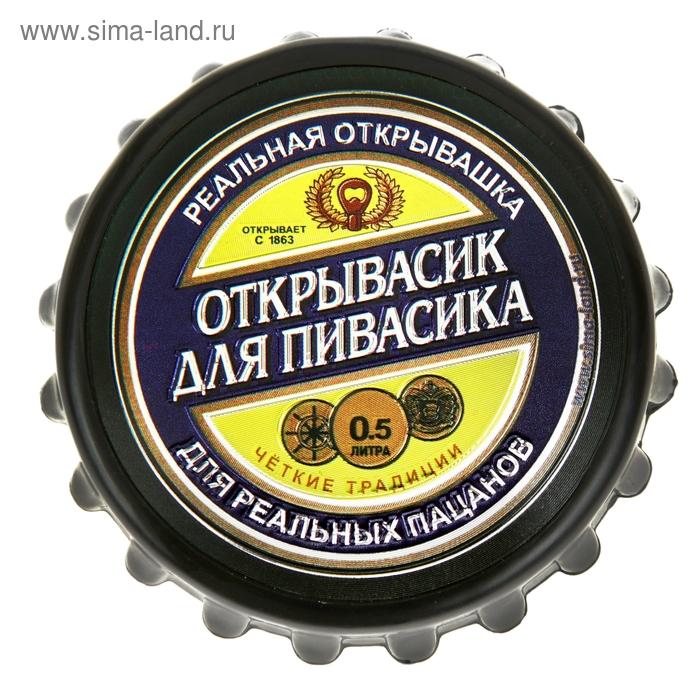 """Открывашка-магнит """"Открывасик для пивасика"""""""