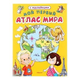 Книжка с наклейками 'Мой первый атлас мира' Ош