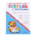 Тетрадь с прописями для детского сада «Рисуем по контуру»