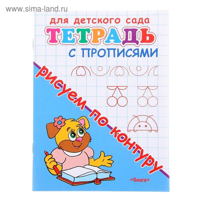 """Тетрадь с прописями для детского сада """"Рисуем по контуру"""""""