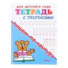 Тетрадь с прописями для детского сада «Пишем по контуру»