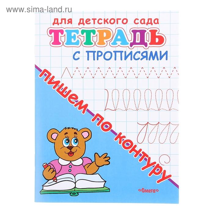 """Тетрадь с прописями для детского сада """"Пишем по контуру"""""""