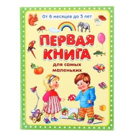 «Первая книга для самых маленьких. От 6 месяцев до 3 лет»