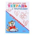 """Тетрадь с прописями для детского сада """"Штриховка"""""""