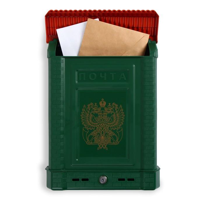 Ящик почтовый, пластиковый, «Премиум», с замком, зелёный