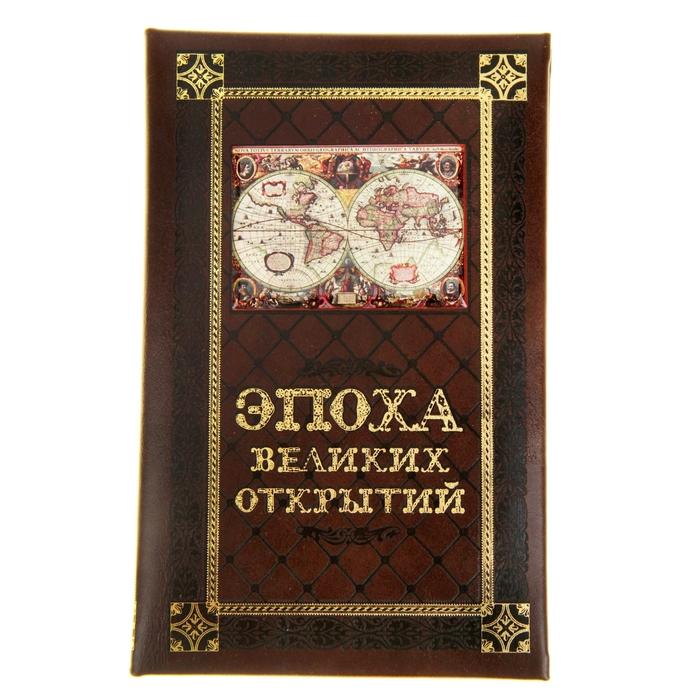 """Ежедневник в подарочной коробке """"Эпоха великих открытий"""", экокожа, А5, 96 листов"""