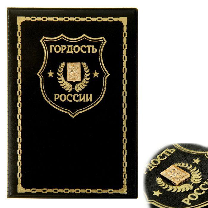 """Обложка для паспорта """"Гордость России"""", с металлическим элементом"""