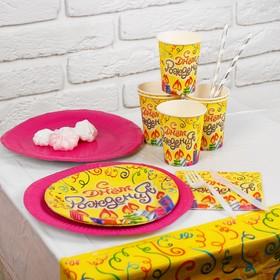 Набор бумажной посуды «День рождения!», 6 стаканов, 6 тарелок, 6 салфеток, скатерть