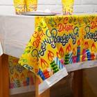 Набор бумажной посуды «День рождения!», 6 стаканов, 6 тарелок, 6 салфеток, скатерть - фото 951177