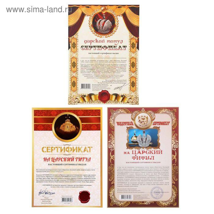 Сертификат на царский титул