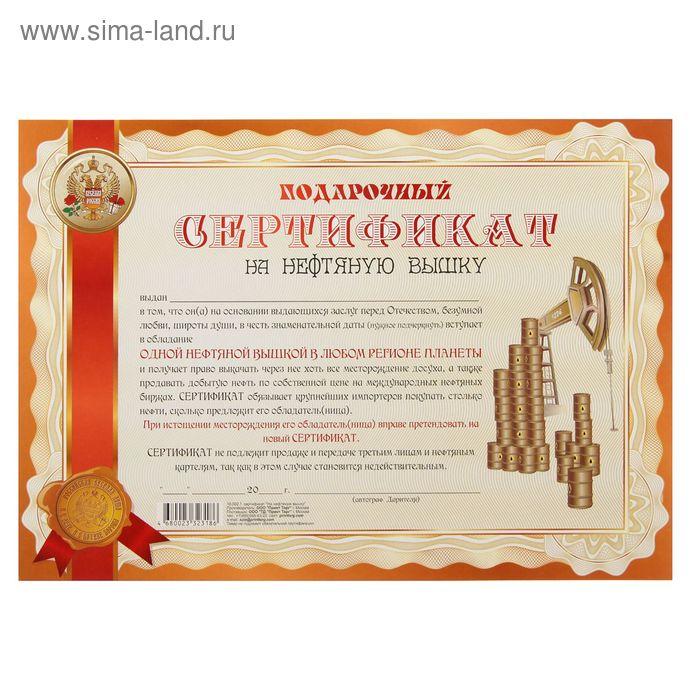 Сертификат на нефтяную вышку