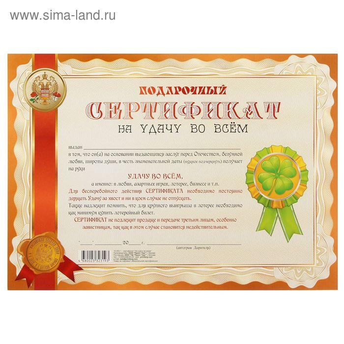 Сертификат на удачу во всём